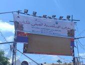 تعرف على برنامج فعاليات معرض الإسكندرية للكتاب بأرض الكوتة