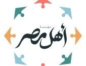 مؤسسة أهل مصر للتنمية توقع بروتوكول تعاون مع أكاديمية الفنون لدعم ضحايا الحروق