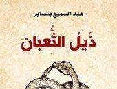 """رواية """"ذيل الثعبان"""" تكشف الوجه الآخر المظلم للجماعة العلمية فى الغرب"""