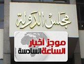 """موجز6.. القضاء الإدارى يقضى برفض دعوى إلغاء نظام التعليم بـ""""التابلت"""""""