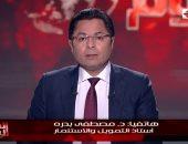 """أستاذ تمويل واستثمار: تراجع مؤشرات التضخم السنوى """"قصة نجاح"""" للاقتصاد المصرى"""