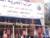 """صور..""""الحرية المصرى"""" يبدأ استعدادته لإقامة شوادر بيع لحوم العيد بأسعار مخفضة"""