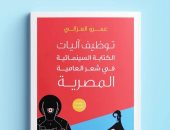 """""""توظيف آليات الكتابة السينمائية"""" كتاب جديد لـ عمرو العزالى عن دار تشكيل"""