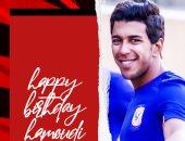 الأهلي يحتفل بعيد ميلاد أحمد حمودى رقم 29