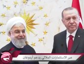 """شاهد..""""مباشر قطر"""" تكشف الدعم الإيرانى غير المحدود لـ""""أردوغان"""""""