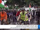 فيديو.. ماراثون الدراجات الهوائية في لندن لدعم القضية الفلسطينية