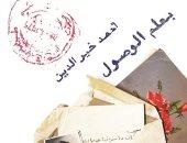 """""""بعلم الوصول"""" لـ أحمد خير الدين كتاب يوضح كيف تغير حال المجتمع المصرى"""