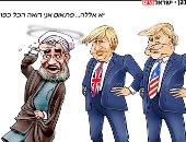 """كاريكاتير إسرائيلى: روحانى أصيب بالحول بعد انتخاب """"جونسون"""" شبيه ترامب"""