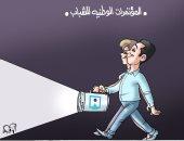 """المؤتمرات الوطنية للشباب تنير طريق المستقبل فى كاريكاتير """"اليوم السابع"""""""