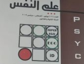 الهيئة المصرية العامة للكتاب تصدر العدد 122 من مجلة علم النفس