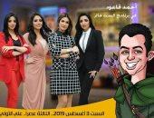 """""""الست هانم"""" يستضيف رسام كاريكاتير اليوم السابع أحمد قاعود"""