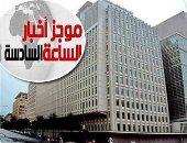 موجز6.. وفد من البنك الدولى يشيد بمنظومة مشروع التأمين الصحى الشامل ببورسعيد