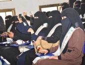 السعودية تدشن برنامج التدريب الحرفى لـ200 يمنية