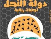 """كتاب"""" دولة النحل"""" يوضح أسباب تواجد المملكة النحلية عن دار الصحفى"""