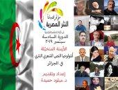 """مؤتمر قصيدة النثر يصدر """"أنطولوجيا النص الشعرى النثرى فى الجزائر"""""""