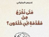 قرأت لك.. متى نخرج من مقدمة ابن خلدون؟.. كتاب مغربي يسأل