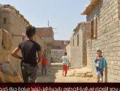 """""""الحياة اليوم"""" يرصد أوضاع قرية الخرطوم قبل تنفيذ مبادرة """"حياة كريمة"""""""