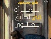 """""""المرأة فى الطابق العلوى"""".. رواية لـ كلير مسعود عن دار روايات.. قريبا"""