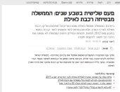 """إسرائيل تدرس البدء فى مشروع سكك حديد """"إيلات ـ بئر السبع"""""""