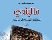 """سيرة """"سيف بن يوسف الماليندى"""" فى رواية جديدة لـ محمد طرزى"""