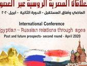 """الأعلى للثقافة يعلن التسجيل للمشاركة في ملتقي """"العلاقات المصرية الروسية """""""