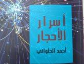 """هيئة الكتاب تصدر """"أسرار الأحجار"""" لـ أحمد الحلوانى"""