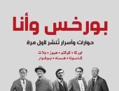 """""""بورخس وأنا"""".. حوارات مع مبدعى العالم عن دار نشر """"سطور"""""""