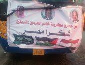 """صور.. لافتات """"شكرا مصر"""" تزين قوافل حجاج غزة فى طريقهم لمطار القاهرة"""