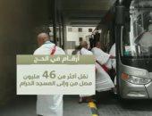 شاهد..نقل 46 مليون شخص من وإلى المسجد الحرام عبر 3 آلاف حافلة