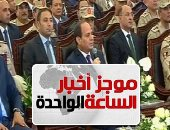 موجز أخبار الساعة 1 ظهرا ..الرئيس السيسى يفتتح مجمع الأسمدة بالعين السخنة