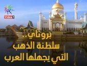 بروناي.. سلطنة الذهب التي يجهلها العرب (فيديوجراف)