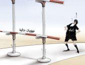 """كاريكاتير الصحف الإماراتية .. النظام الإيرانى يقف امام حواجز الوثب الطويل """"عقوبات حالية ومرتقبة"""""""