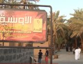 شاهد.. مزارات تاريخية فى المدينة المنورة تعود إلى الهجرة النبوية