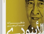 """مناقشة """"مذكرات عبد الرحمن الأبنودى فى طفولته وصباه"""" فى بتانة.. اليوم"""