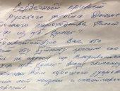 أمريكى يعثر على رسالة سوفيتية داخل زجاجة فى ولاية ألاسكا الأمريكية