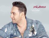 "فيديو.. مصطفى قمر يطرح أحدث أغانيه "" ضحكت ليا """
