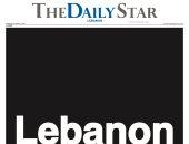 صحيفة لبنانية تحجب أخبارها احتجاجا على تردى الأوضاع الاقتصادية والسياسية