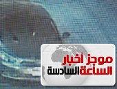 موجز6.. الانتهاء من تجميع وجه الإرهابى قائد سيارة معهد الأورام خلال ساعات