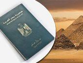 الجريدة الرسمية تنشر قرار حرمان سيدة سورية من اكتساب الجنسية المصرية