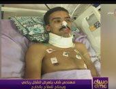رامى رضوان يعرض قصة شاب مصاب بشلل رباعى وفاعل خير يتبرع بـ7 ملايين جنيه لعلاجه