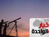 موجز1.. معهد الفلك يحدد صلاة العيد فى الخامسة و45 دقيقة بالقاهرة والجيزة