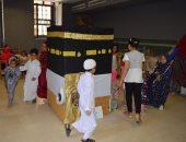 شاهد الأطفال يصممون نموذجا للكعبة بمناسبة عيد الأضحى فى متحف الفن الإسلامى