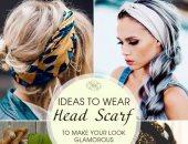 الإيشارب هو الحل.. ربطات ملونة لأناقة وحماية شعرك عالبحر فى العيد