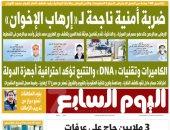 """ضربة أمنية ناجحة لـ""""إرهاب الإخوان"""".. غدا بـ""""اليوم السابع"""""""