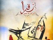 """انطلاق الدورة الأولى لحملة """"نقرأ.. من أجل غد أفضل"""" فى تونس وتستمر 10 شهور"""