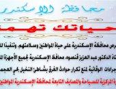 محافظة الإسكندرية تحذر من النزول شاطئ النخيل لخطورته
