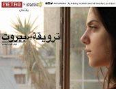 """مركز الثقافة السينمائية يعرض فيلم """"ترويقة من بيروت"""""""