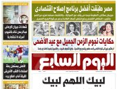 """شهادات دولية بنجاح الاقتصاد المصرى.. غدا بـ""""اليوم السابع"""""""