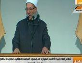 المفتى يستهل خطبة عيد الأضحى بالحديث عن جيش مصر والتضحيات فى سبيل الله