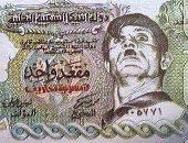 """محمد صبحي ينشر تذكرة نادرة لمسرحيته """" تخاريف"""" على شكل عملة ورقية"""
